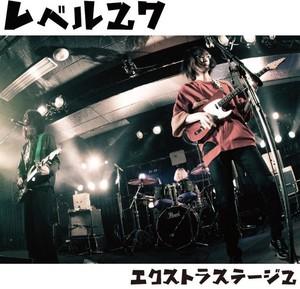 【レベル27】エクストラステージ2