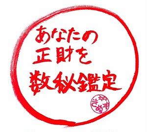 11/30・13:00~ 『あなたの稼ぐ資質』数秘鑑定・LINE電話