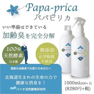 加齢臭の消臭スプレー/強烈バイオ消臭パパピリカ/1000ml