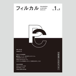 フィルカル Vol. 1, No. 1