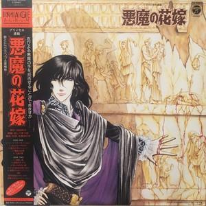 悪魔の花嫁 / 和アニメOST(1983)