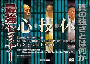 チャリティー武道セミナー 『最強セミナー 心・技・体』 (DVD