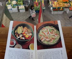 日々31号 土鍋料理