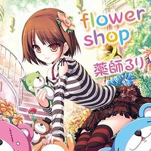 flower shop (6thアルバムCD)