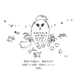 鍋島久美子 即興ピアノ演奏 特別セレクション 野原