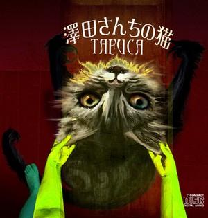 TAFUCA / 澤田さんちの猫