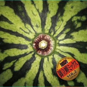 【二枚組CD】 御立岬MIX VOL.2 ~FAINAL~