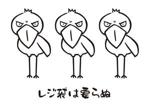 ソフトデニムエコバッグLサイズ★ハシビロコウ