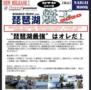 《予約》琵琶湖艇王2020