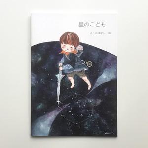 [dai]絵本『星のこども』