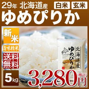 北海道 ゆめぴりか 5kg (平成29年産 白米/玄米)