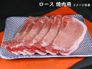 ロース(300g) 通常990円(税込)