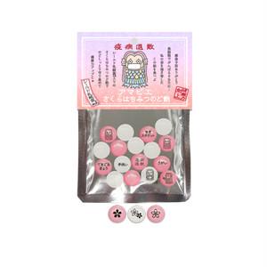 【ケース販売・60袋入】アマビエ 桜はちみつのど飴(シールド乳酸菌Ⓡ配合)