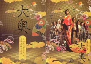 大奥 [2006年版](2)