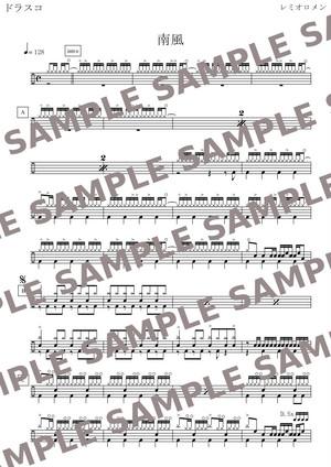 南風/レミオロメン(remioromen) ドラム譜