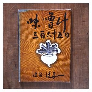 味噌汁三百六十五日 / 辻嘉一