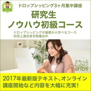 研究生『ノウハウ初級コース』申込締切1/26
