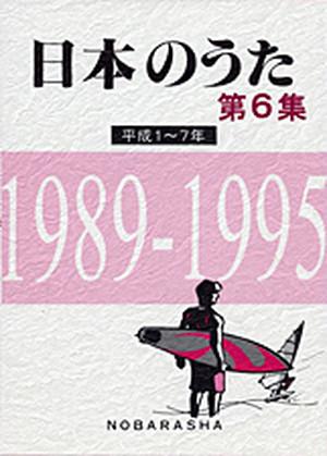 日本のうた 第6集(平成1~7年)