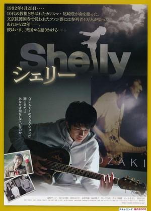 Shelly シェリー