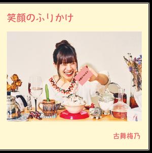 1st single「笑顔のふりかけ」