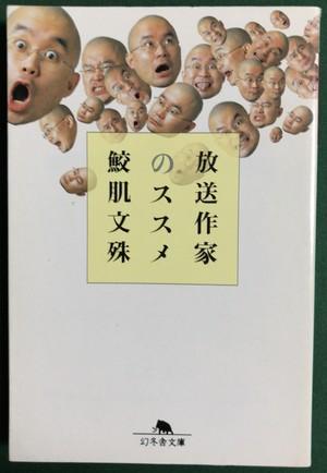 放送作家のススメ/鮫肌文殊