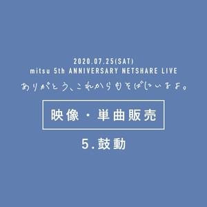 【映像】「鼓動」5周年記念配信ライブ映像