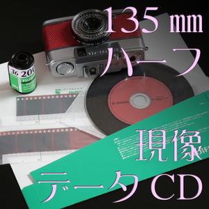 [現像+データ]:カラーネガ135mmフィルム(ハーフ)