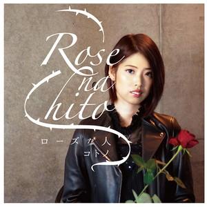 【音楽CD】 ミニアルバム ローズな人 (KTSW-0005)