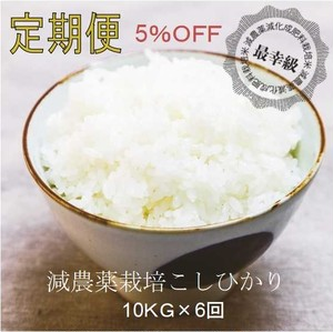 減農薬10kg×6回〈5%OFF〉定期購入〈30年産〉南魚沼産コシヒカリ