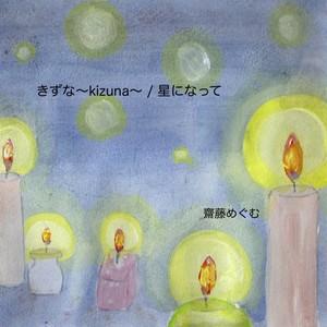 シングルCD「きずな〜kizuna〜 / 星になって」