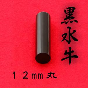 黒水牛 12mm丸 Black Ox 12mmcircle