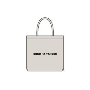 """BOKU HA TANOSII / ボクタノトートバッグ(中) """"Natural"""""""