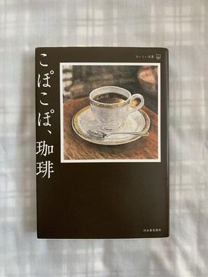 こぽこぽ、珈琲(おいしい文藝)