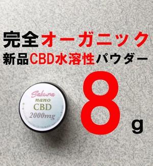 水溶性CBD ナノパウダー 8g CBD 2000mg Sakura