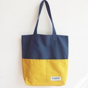 【送料無料】緑道帆布 A4ケース収納サイズ 帆布トートバッグ(ネイビー×マスタード)