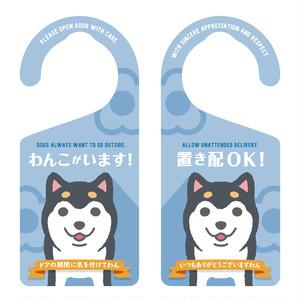 わんこがいます(黒色柴犬)&置き配OK[1104] 【全国送料無料】 ドアノブ ドアプレート メッセージプレート