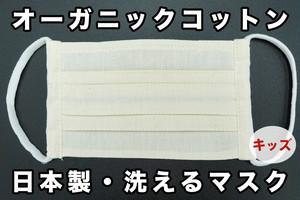 キッズ用 ( 1000円 / 枚 ) オーガニックコットンマスク | 日本製・洗える プリーツマスク | きなり | 3ha