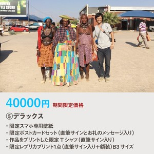 ナミビア3部族をテーマにしたアートプロジェクト ⑤デラックス:限定レプリカプリント&Tシャツ&ポストカード&スマホ専用壁紙