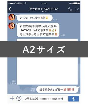 【送料無料♥】オーダーメイド LINE(ライン)風フォトフレーム A2サイズ