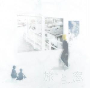 旅と窓 / ヤマモトケイジ