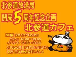 【販売終了】北参道カフェ入場券
