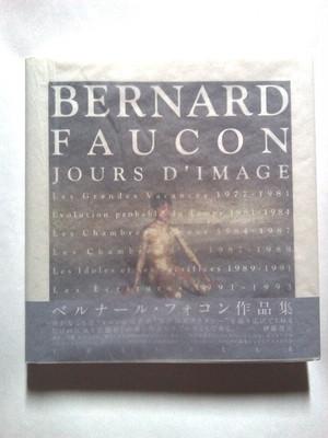 BERNARD FAUCON 1977-1995 ベルナール・フォコン作品集