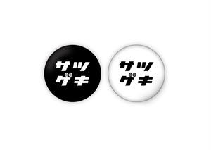 サツゲキオフィシャルグッズ・缶バッチ[2個セット]