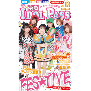 IDOLPASS vol.13 東日本版 / FES☆TIVE