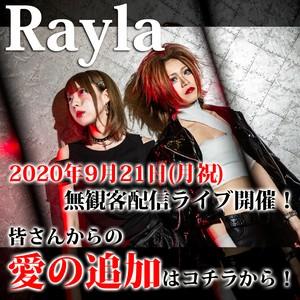 【愛の支援カード】9/21(月祝) Rayla