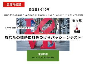 【会員再受講】あなたの情熱に灯をつけるパッションテスト(東京新宿)