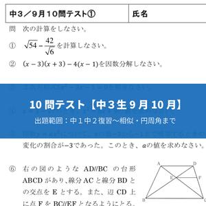 10問テスト中3/9月10月号(12枚セット)