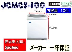 冷凍ショーケース JCMCS-100