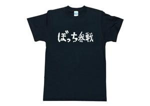 ぼっち参戦Tシャツ