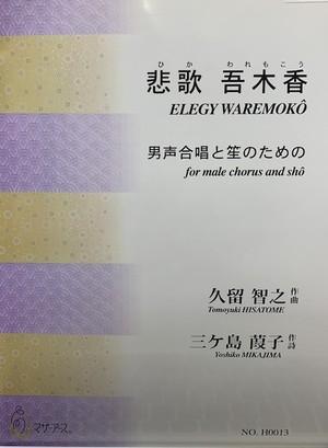 H0013 悲歌 吾木香(男声合唱、笙/久留智之/楽譜)